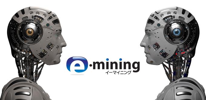 SNSモニタリングツール e-mining(イーマイニング)